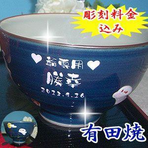 名入れ 有田焼 彫刻茶碗 兎斗屋(青) 母の日 敬老の日|shop-adex