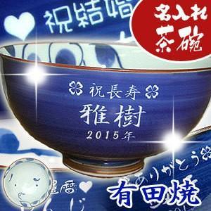 父の日 ギフト プレゼント 名入れ 有田焼 彫刻茶碗 ひょっとこ 青 父の日 ギフト プレゼント 母の日 敬老の日|shop-adex