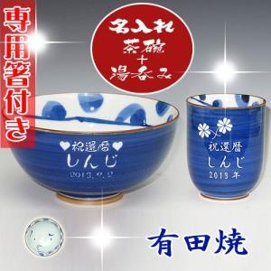 名入れ 有田焼 彫刻茶碗・湯呑み ひょっとこ 母の日 敬老の日|shop-adex