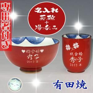 名入れ 有田焼 彫刻茶碗・湯呑み おかめ 母の日 敬老の日...