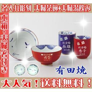 名入れ 有田焼 彫刻茶碗・湯呑み おかめひょっとこ 夫婦ペアセット 母の日 敬老の日|shop-adex