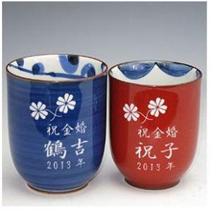 名入れ 有田焼 彫刻茶碗・湯呑み おかめひょっとこ 夫婦ペアセット 母の日 敬老の日|shop-adex|06