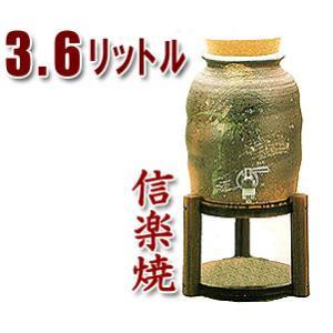 焼酎サーバー 信楽焼 3.6L 古信楽 (木台付き) 焼酎サーバー|shop-adex