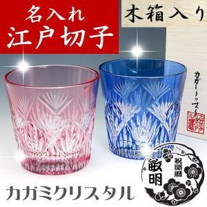名入れ 江戸切子 彫刻 カガミクリスタル 笹っ葉に斜十文字 ペア冷酒杯 shop-adex