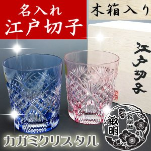 名入れ 江戸切子 彫刻 カガミクリスタル ペアロックグラス 笹っ葉に斜格子 江戸切子|shop-adex