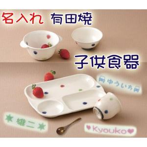 子供食器 名入れ 有田焼 二色釉水玉セット 子供食器 子ども食器 ベビー食器 食器子供|shop-adex