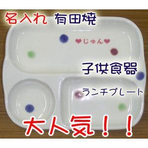 子供食器 名入れ 有田焼 二色釉水玉ランチプレート 子供食器 子ども食器 ベビー食器 食器子供|shop-adex