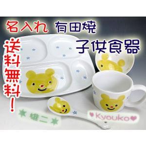 出産祝い 名入れ 有田焼 くまさんセット 子供食器 出産祝 出産祝い 出産祝い|shop-adex