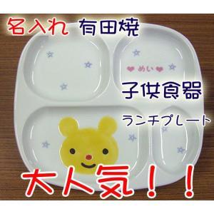 子供食器 名入れ 有田焼 くまさんランチプレート 子供食器 子ども食器 ベビー食器 食器子供|shop-adex