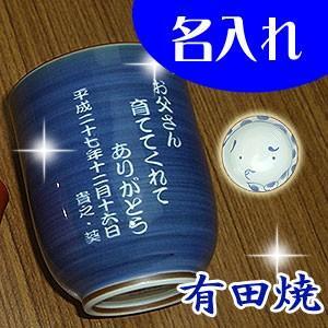 父の日 プレゼント 名入れ 有田焼 彫刻湯のみ ひょっとこ 青 父の日 プレゼント 母の日 還暦祝い 敬老の日 shop-adex