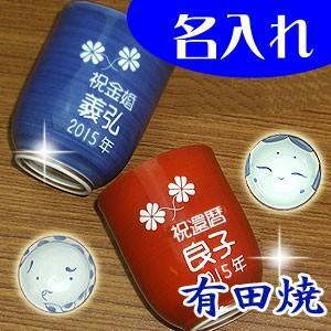 父の日 プレゼント 名入れ 有田焼 彫刻湯のみ おかめひょっ...