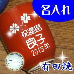 父の日 プレゼント 名入れ 有田焼 彫刻湯のみ おかめ 赤 父の日 プレゼント 母の日 還暦祝い 敬老の日|shop-adex