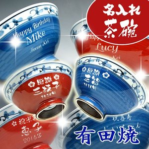 名入れ 有田焼 彫刻茶碗 菊地紋 夫婦ペアセット 父の日 ギフト プレゼント 母の日 敬老の日|shop-adex