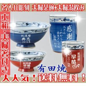 名入れ 有田焼 彫刻茶碗・湯呑み 菊地紋 夫婦ペアセット 父の日 ギフト プレゼント 母の日 敬老の日|shop-adex