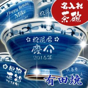 名入れ 有田焼 彫刻茶碗 菊地紋 青 父の日 ギフト プレゼント 母の日 敬老の日|shop-adex