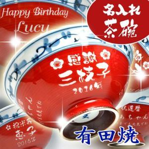 名入れ 有田焼 彫刻茶碗 菊地紋 赤 父の日 ギフト プレゼント 母の日|shop-adex