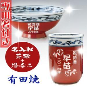 名入れ 有田焼 彫刻 茶碗・湯呑み 菊地紋 赤 父の日 ギフ...