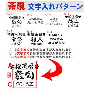 名入れ 有田焼 彫刻 茶碗・湯呑み 菊地紋 赤 父の日 ギフト プレゼント 母の日|shop-adex|02