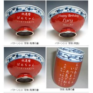 名入れ 有田焼 彫刻 茶碗・湯呑み 菊地紋 赤 父の日 ギフト プレゼント 母の日|shop-adex|05