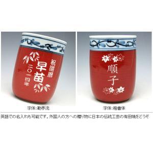名入れ 有田焼 彫刻 茶碗・湯呑み 菊地紋 赤 父の日 ギフト プレゼント 母の日|shop-adex|06