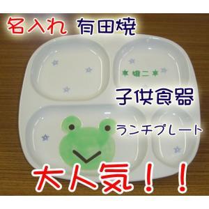 子供食器 名入れ 有田焼 カエルさんランチプレート 子供食器 子ども食器 ベビー食器 食器子供|shop-adex