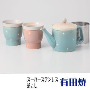 急須セット 有田焼 ドットSS軽量ポットカップ2個付き スーパーステンレス茶こし SS急須 shop-adex