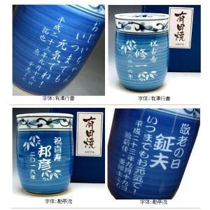 名入れ 有田焼 彫刻湯のみ 菊池紋 青 父の日 母の日 還暦祝い|shop-adex|05