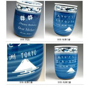 名入れ 有田焼 彫刻湯のみ 菊池紋 青 父の日 母の日 還暦祝い|shop-adex|06