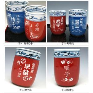 名入れ 有田焼 彫刻湯のみ 菊池紋 夫婦セット 父の日 母の日 還暦祝い 結婚祝い 敬老の日 プレゼント shop-adex 05