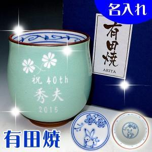 父の日 プレゼントに 名入れ 有田焼 彫刻湯のみ 彩釉兎絵 ...
