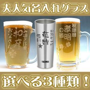 父の日 名入れ プレゼント グラス 選べる3種類 サーモスタ...