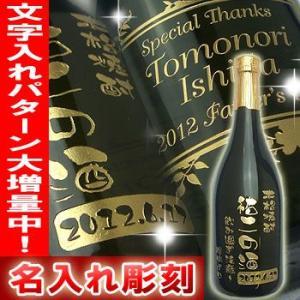 名入れ彫刻焼酎ボトル 米(黒)720ml 父の日 還暦祝い 誕生日 退職祝い プレゼント|shop-adex