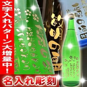 名入れ彫刻 日本酒ボトル 720ml 名入れ 日本酒 クリスマス 正月|shop-adex