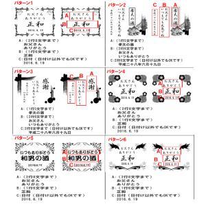 名入れ彫刻 日本酒ボトル 720ml 名入れ 日本酒 クリスマス 正月|shop-adex|02