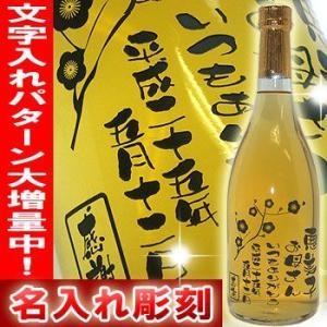 名入れ彫刻梅酒ボトル 720ml 母の日 クリスマス 母 女性へ|shop-adex