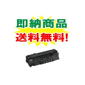 【送料無料!】キャノン(CANON) カートリッジ508II リサイクルトナー【即納】 対応機種 LBP-3300|shop-adex