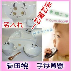 子供食器 名入れ 有田焼 WAVE碗 わんわんセット 子ども食器 ベビー食器 食器子供|shop-adex