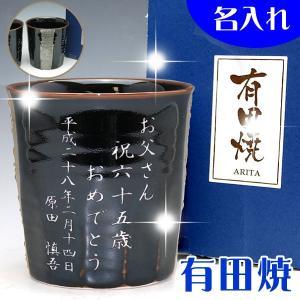 父の日 プレゼントに 名入れ 有田焼 彫刻湯のみ 銀ライン 父の日 プレゼント 母の日 還暦祝い 敬老の日 shop-adex