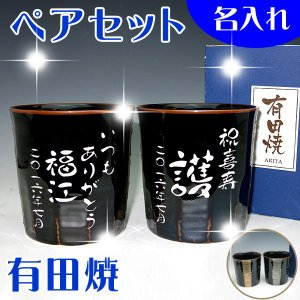 父の日 プレゼントに 名入れ 有田焼 彫刻湯のみ 金銀ライン...