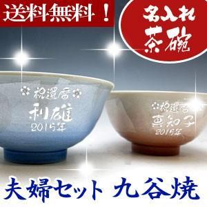 名入れ 茶碗 九谷焼 彫刻 色銀彩 夫婦ペアセット ギフト プレゼント 母の日 敬老の日|shop-adex