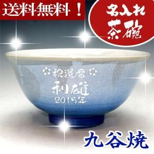 名入れ 茶碗 九谷焼 彫刻 色銀彩 青 ギフト プレゼント 母の日 敬老の日|shop-adex