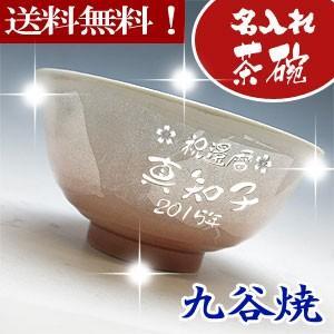 名入れ 茶碗 九谷焼 彫刻 色銀彩 赤 ギフト プレゼント 母の日 敬老の日|shop-adex