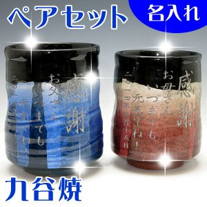 父の日 プレゼントに 名入れ 九谷焼 彫刻湯のみ 銀彩 夫婦...