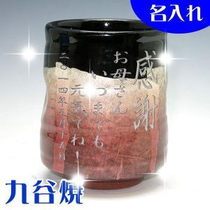 母の日 プレゼントに 名入れ 九谷焼 彫刻湯のみ 銀彩 赤 ...