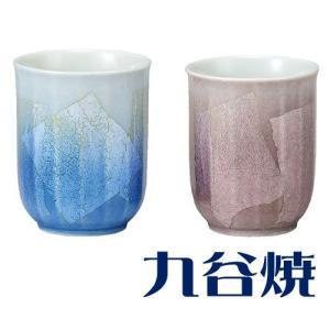 九谷焼 夫婦湯呑み ペアセット 色銀彩 湯のみ 九谷焼|shop-adex