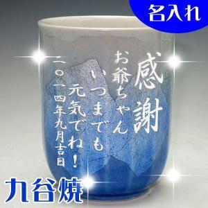 名入れ 湯呑み 九谷焼 彫刻湯のみ 色銀彩 青 母の日 還暦祝い 敬老の日|shop-adex