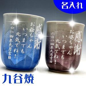 名入れ 湯呑み 九谷焼 彫刻湯のみ 色銀彩 夫婦ペアセット 母の日 還暦祝い 結婚祝い 敬老の日 shop-adex