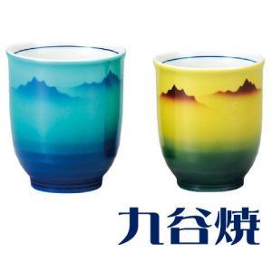 九谷焼 夫婦湯呑み ペアセット 連山 湯のみ 九谷焼|shop-adex