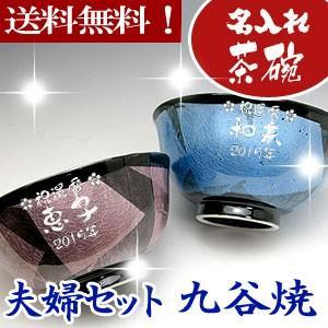 名入れ 茶碗 九谷焼 彫刻 銀彩 夫婦ペアセット ギフト プレゼント 母の日 敬老の日|shop-adex