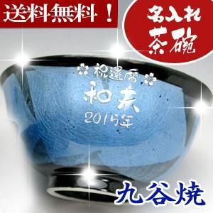 名入れ 茶碗 九谷焼 彫刻 銀彩 青 ギフト プレゼント 母の日 敬老の日|shop-adex